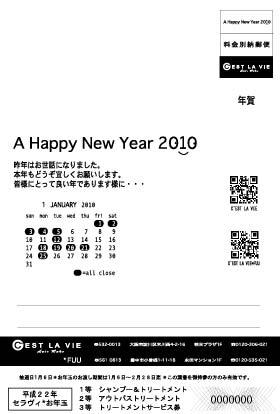 2010年賀(表)