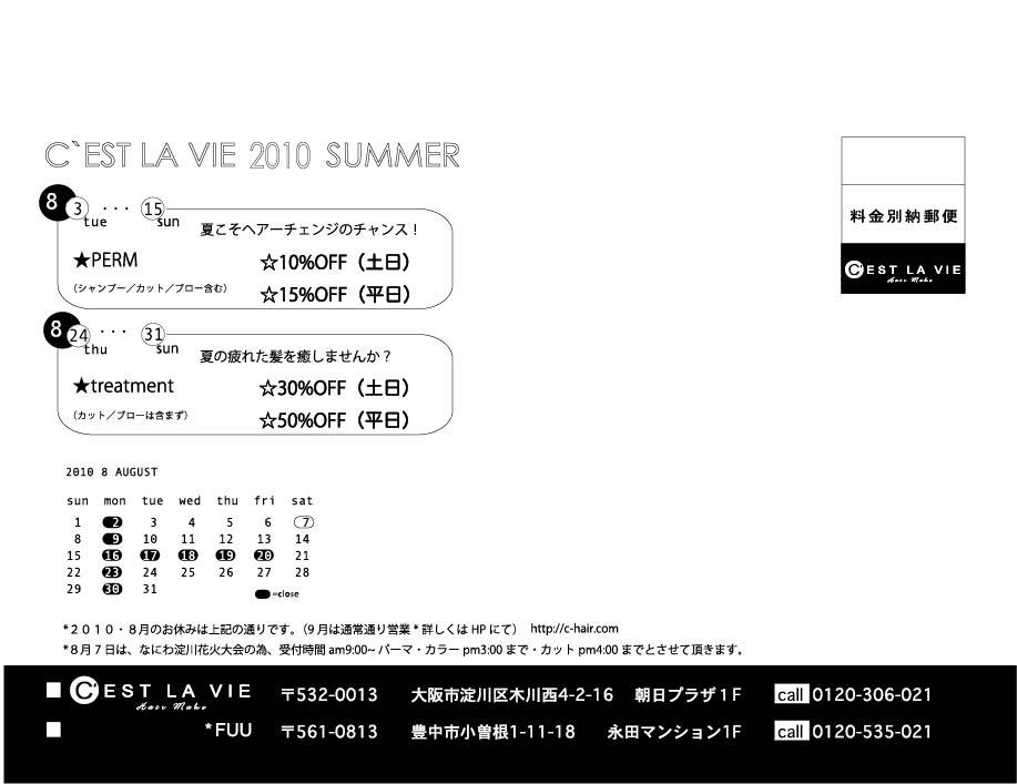 summerDM2010