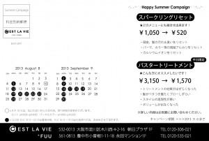 2013夏DM(裏)-01 (1)